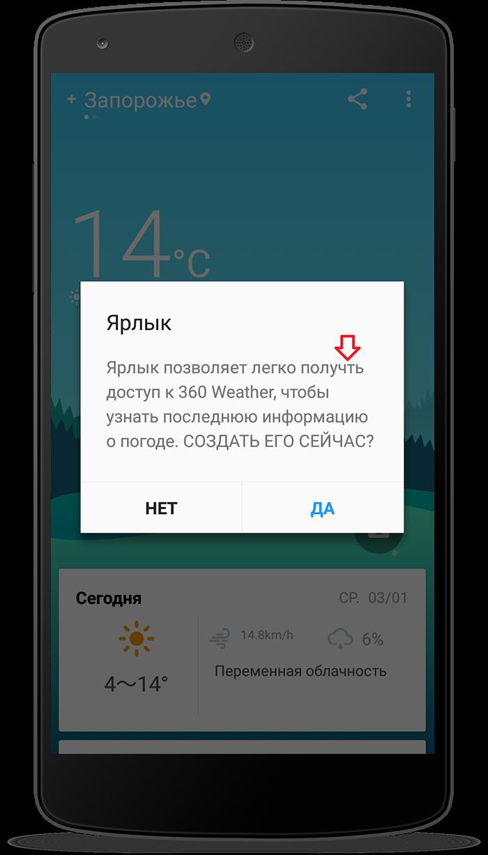 360 Weather app - Shortcut creating screen / Weekly bug crawl by QAwerk
