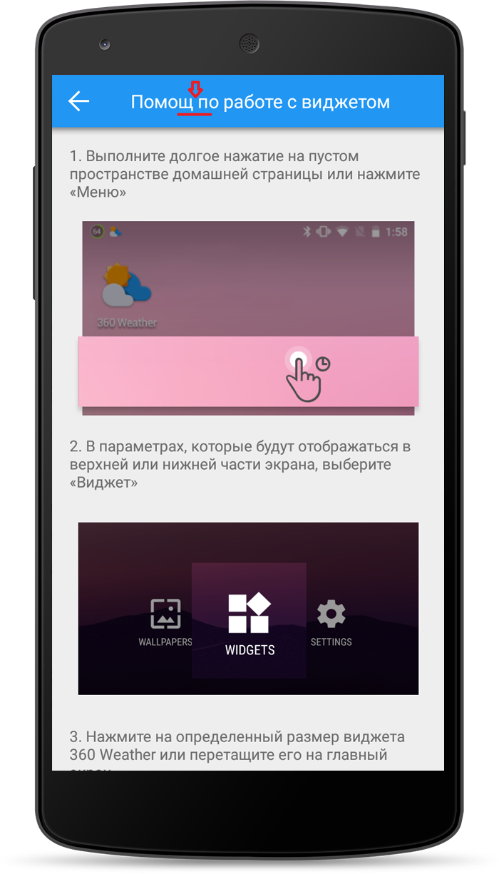 360 Weather app - Help screen / Weekly bug crawl by QAwerk