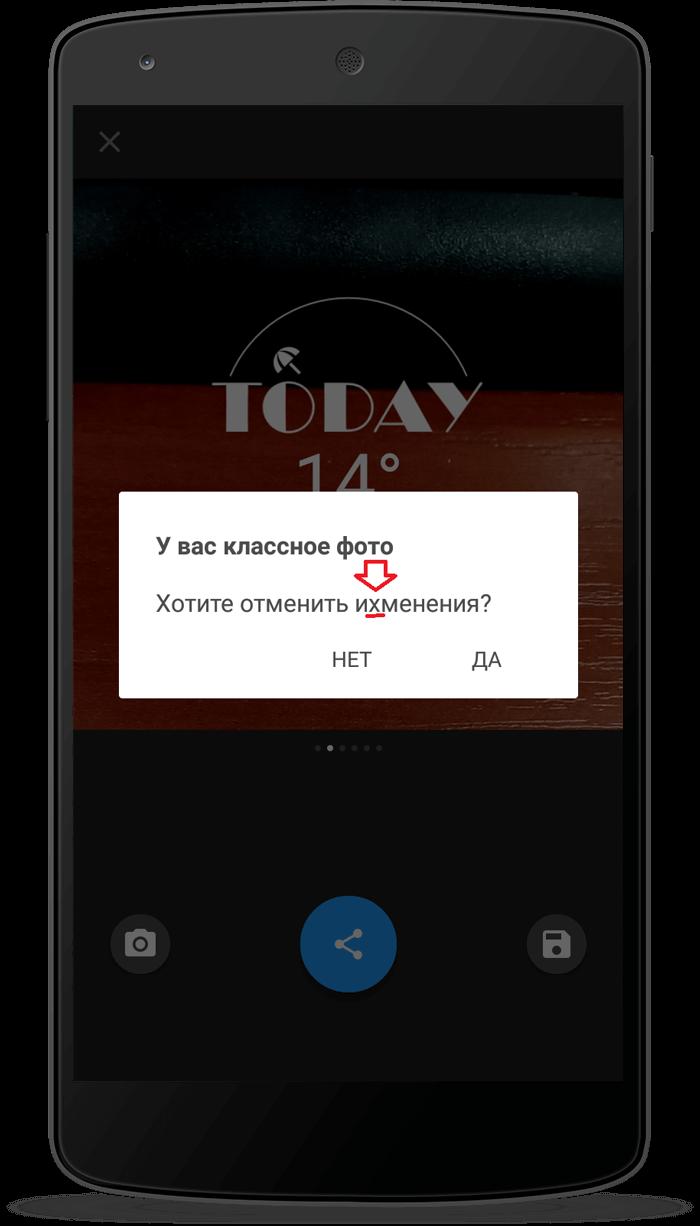 360 Weather app - Photo editing screen / Weekly bug crawl by QAwerk