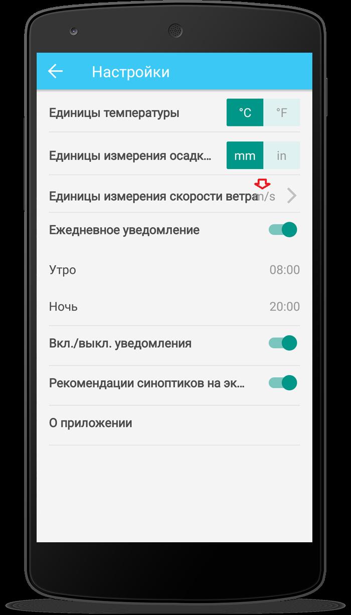 360 Weather app - Settings screen / Weekly bug crawl by QAwerk